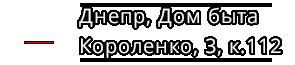 Ателье №1 в Днепре.